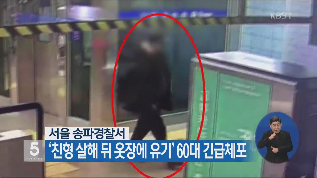 '친형 살해 뒤 옷장에 유기' 60대 긴급 체포