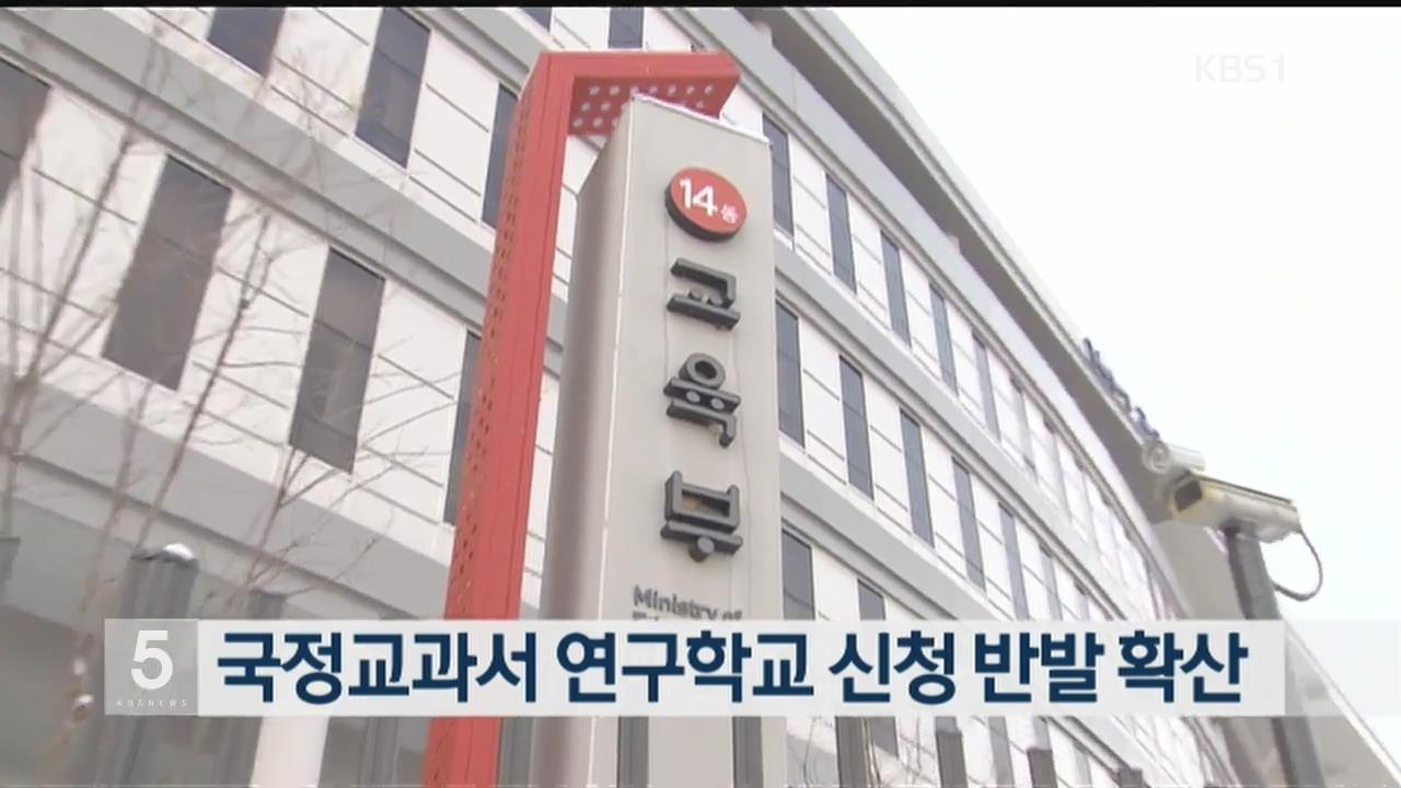 국정교과서 연구학교 신청 반발 확산
