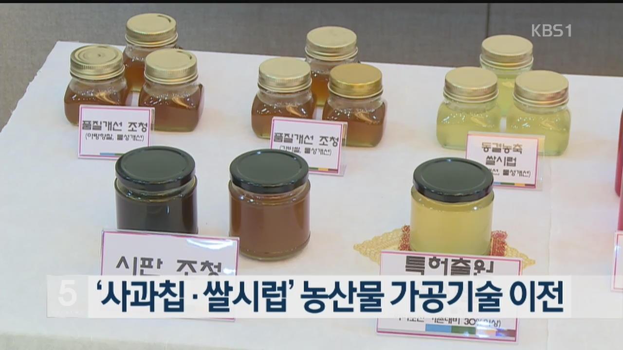 '사과칩·쌀시럽' 농산물 가공기술 이전