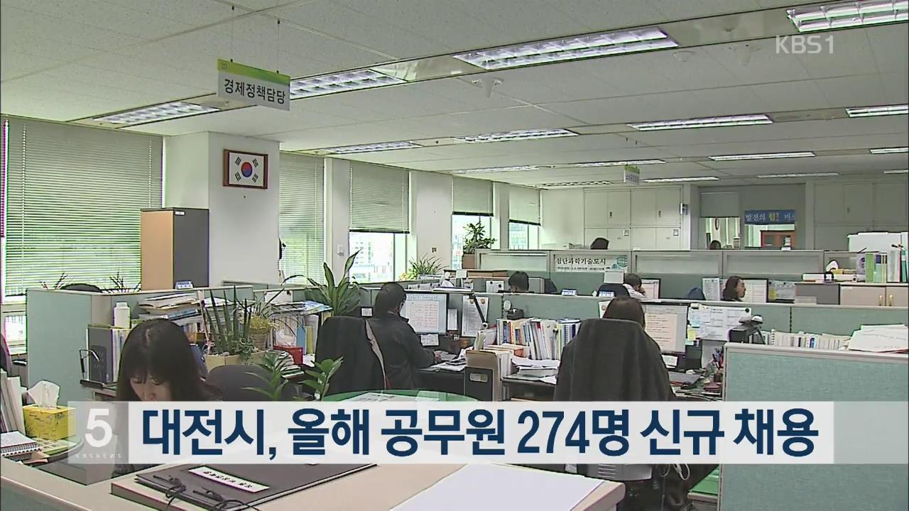 대전시, 올해 공무원 274명 신규채용