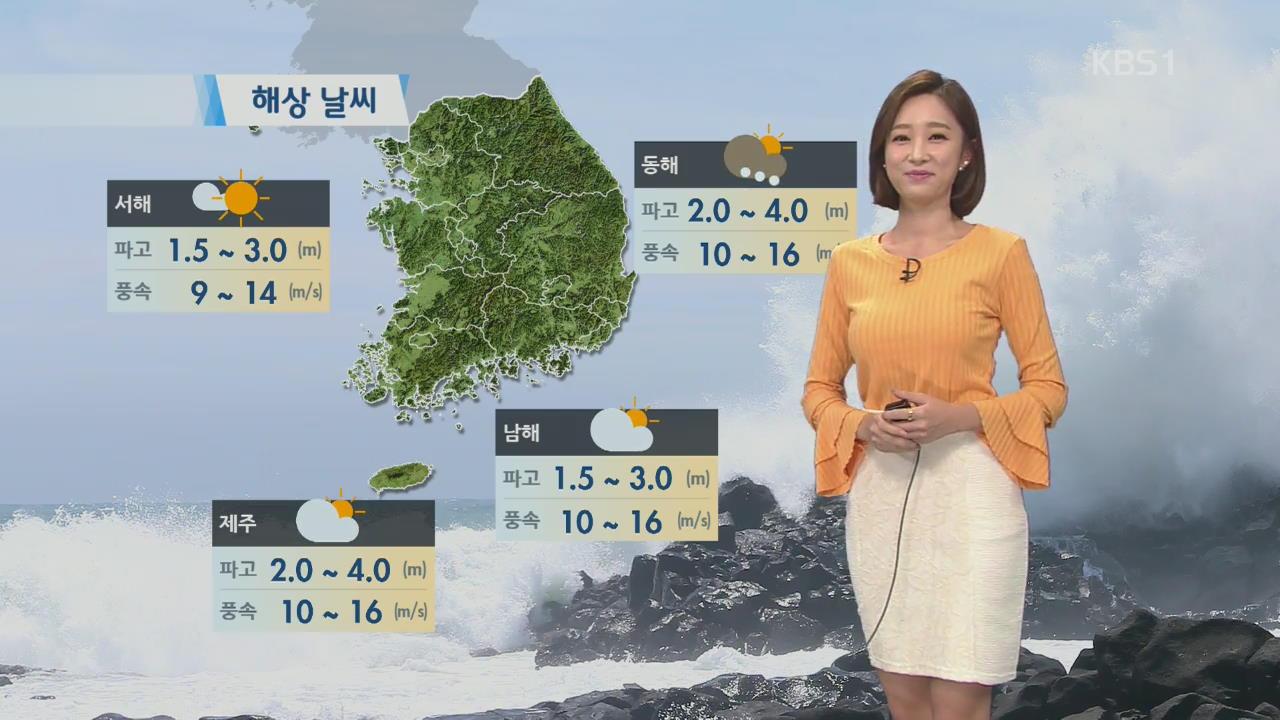 찬바람 불며 추워져, 내일 아침 서울 영하 7도