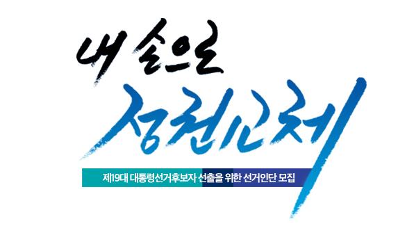 민주당 선거인단 접수 3일째 29만 명 신청…역선택 우려도 제기