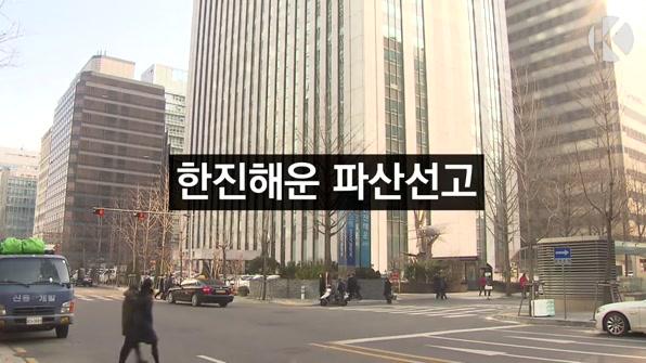 [라인뉴스] 한진해운 파산 선고 한국 해운도 위기