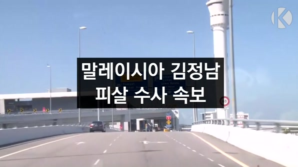 [라인뉴스] 말레이시아 김정남 피살 수사 속보