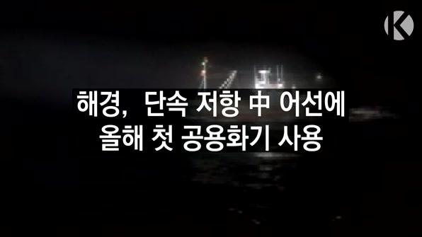 [라인뉴스] 해경, 단속 저항 中 어선에 올해 첫 공용화기 사용