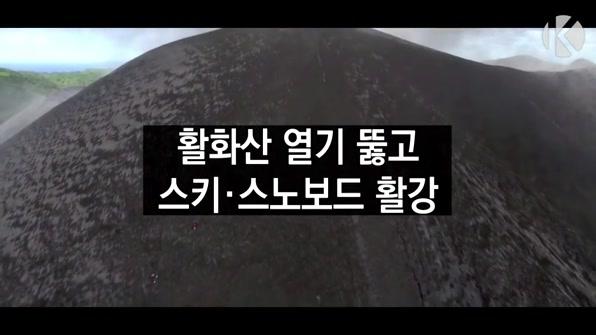 [라인뉴스] 활화산 열기 뚫고  스키·스노보드 활강