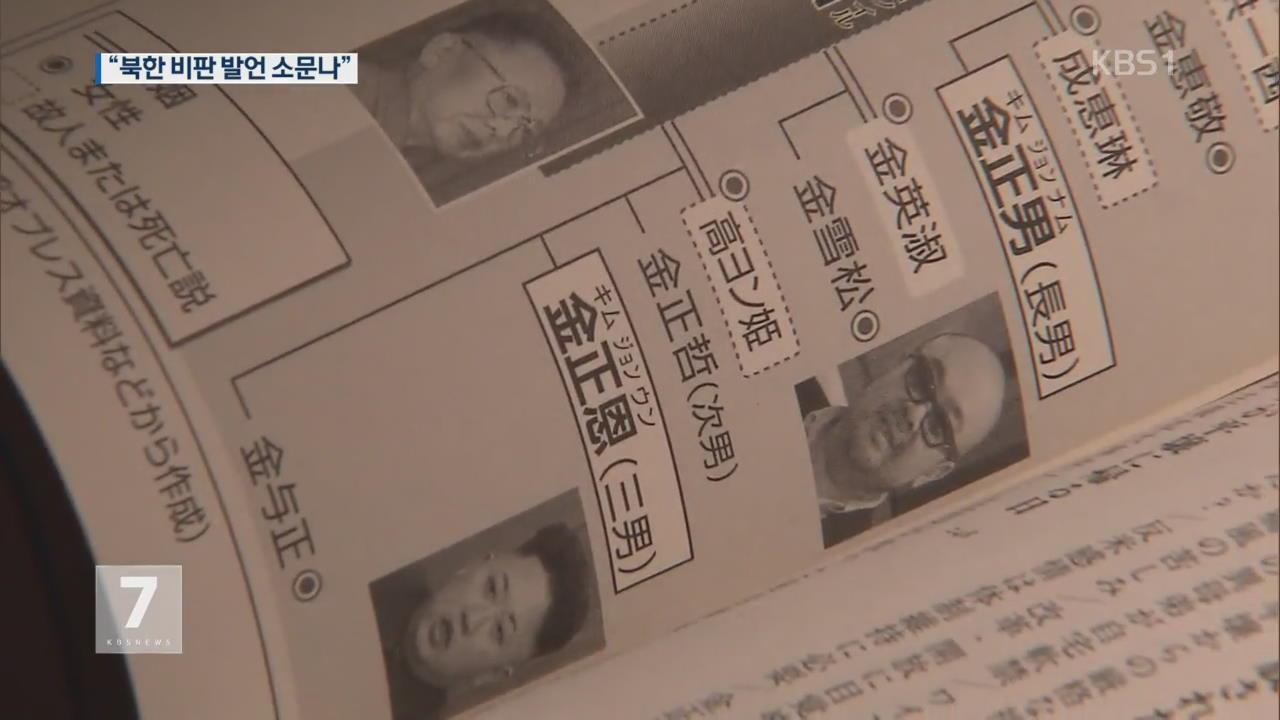 """日 언론인 """"김정남의 비판 발언, 北에도 소문"""""""