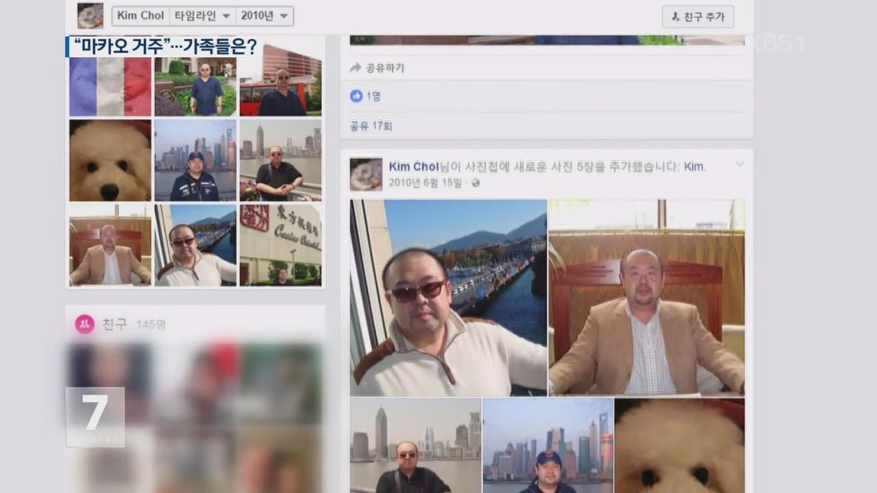 """""""김정남 부자 최근까지 마카오 거주""""…가족들은?"""