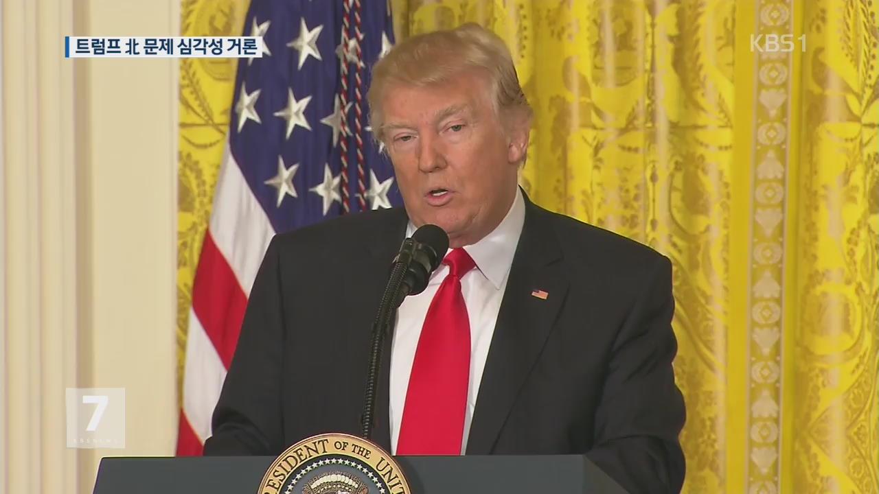 트럼프, 北 문제 심각성 거론…상원도 압박 주문