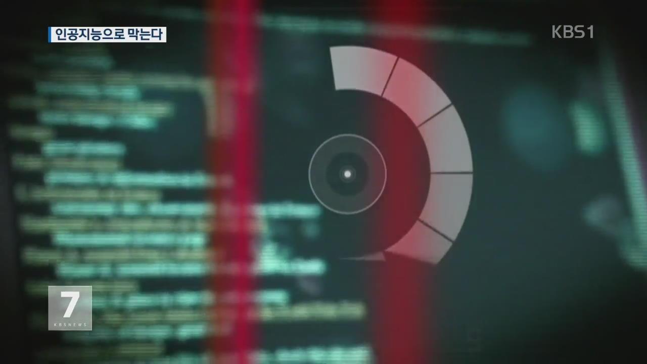 해킹 지능화…인공지능으로 사이버 공격 막는다!