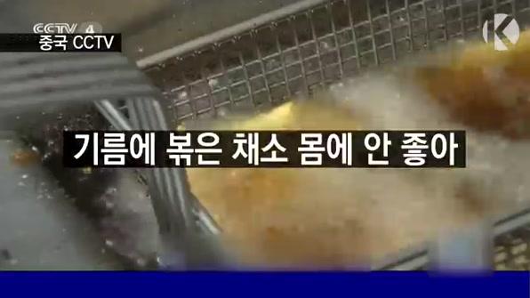 [라인뉴스] 기름에 볶은 채소 몸에 안 좋아
