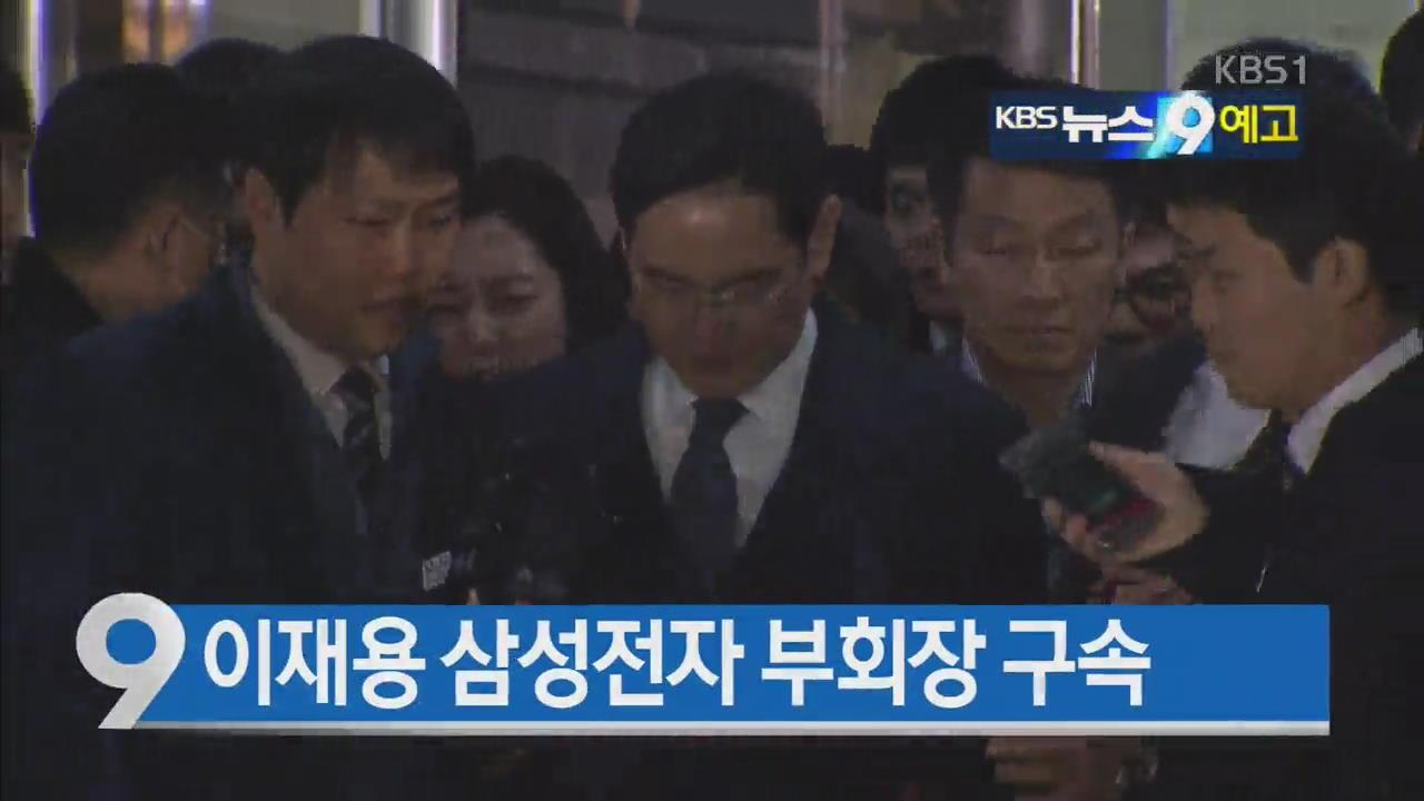 [2월 17일] 미리보는 KBS뉴스9