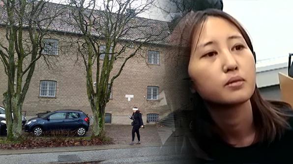 덴마크 검찰, 이르면 오는 20일 정유라 송환 여부 발표할 듯