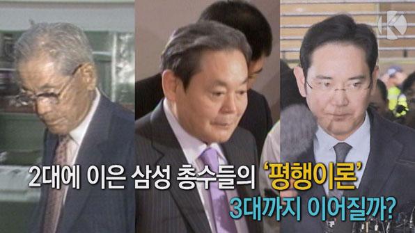 [영상] 대를 이은 삼성 총수 '평행이론'
