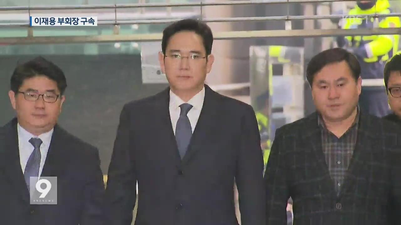 """이재용 부회장 구속…""""추가 증거로 대가성 소명"""""""