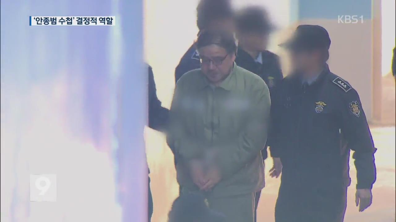 '안종범 수첩'이 영장 발부 결정적 역할한 듯