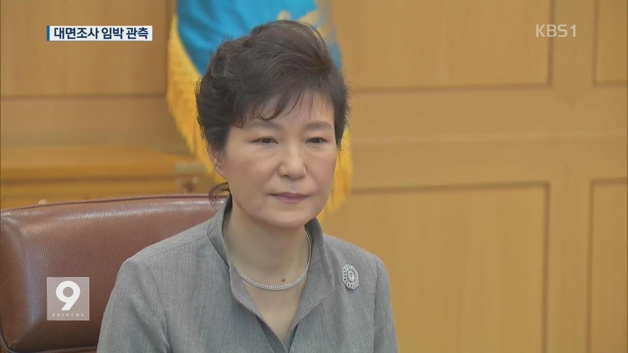 박 대통령 대면조사 가능성 커져…다음 주초 유력?