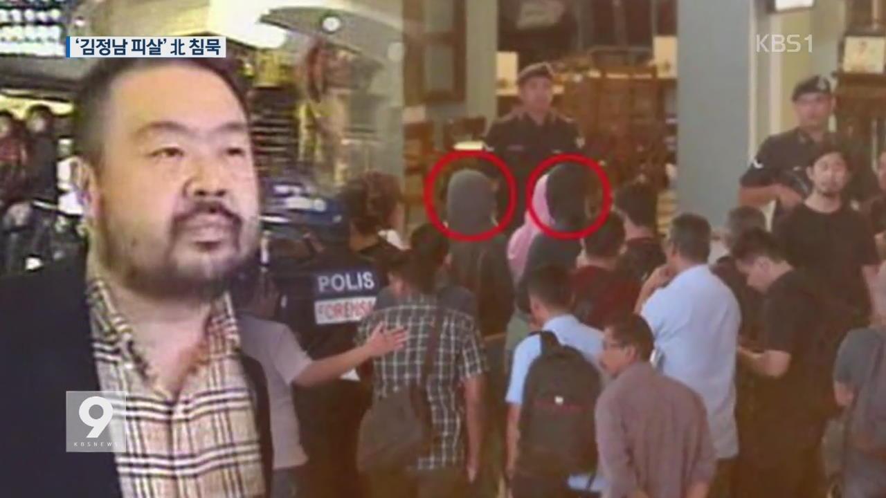 """'김정남 피살'에 북한 침묵…""""사건 은폐 의도"""""""