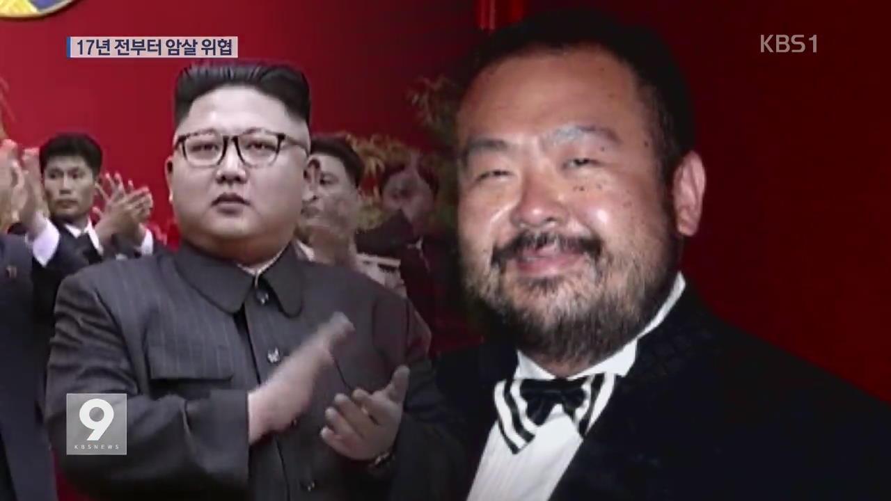 김정남 암살 위협 17년…오스트리아서는 '미수'