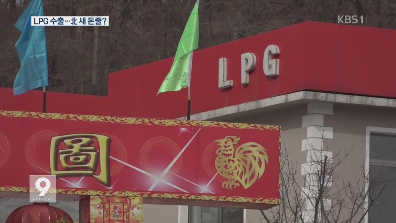 [단독] 中, 北서 LPG 연 4천톤 수입…석탄 막히니 우회?