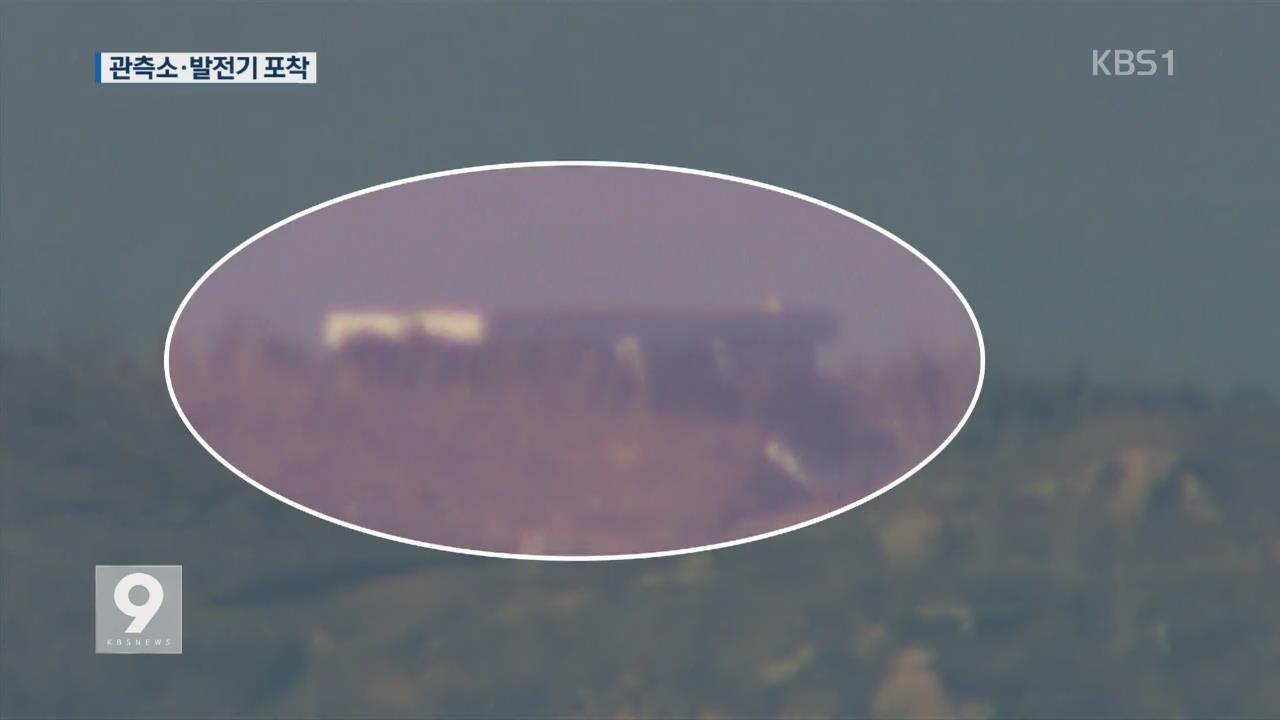 [단독] 관측소·발전기 포착…심상찮은 북한 섬들