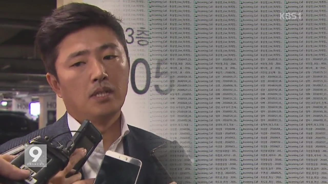녹음파일 속 고씨 측근 '이권 개입' 부인