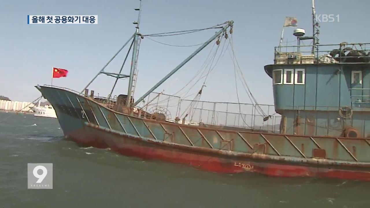 불법 中어선 70여척 극렬 저항…M60 900발 발포