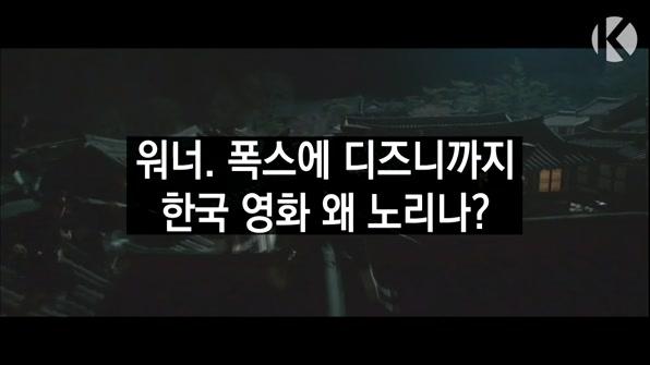 [라인뉴스] 워너·폭스에 디즈니까지…한국 영화 왜 노리나?