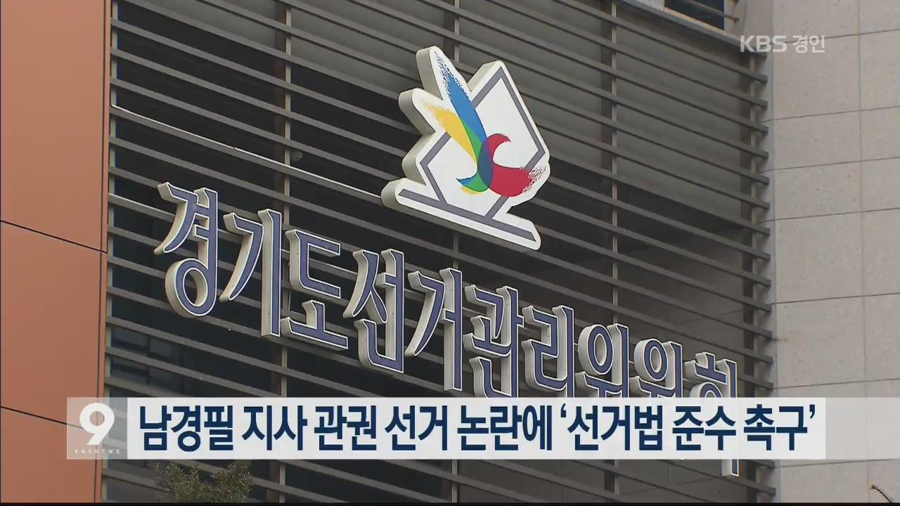 남경필 지사 관건 선거 논란에 '선거법 준수 촉구'