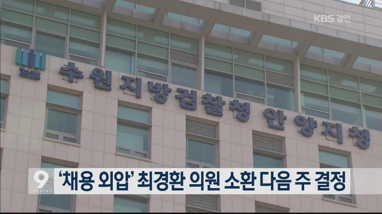'채용 외압' 최경환 의원 소환 다음 주 결정