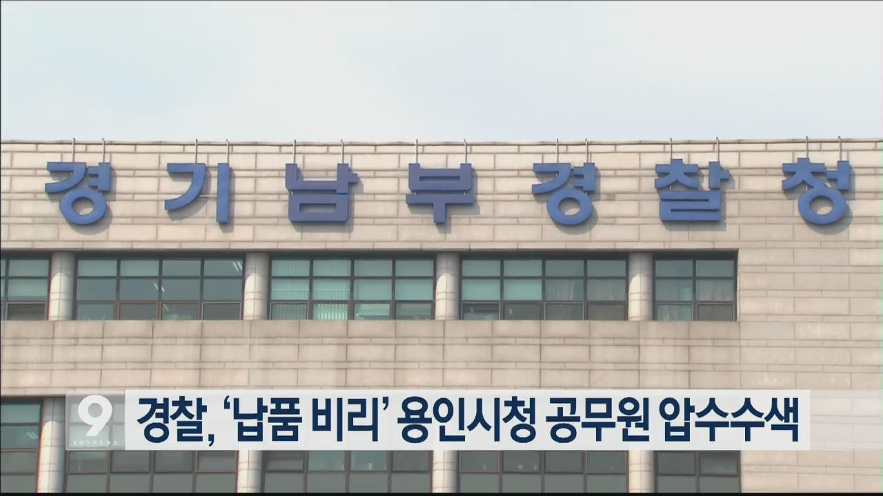 경찰, '납품 비리' 용인시청 공무원 압수수색
