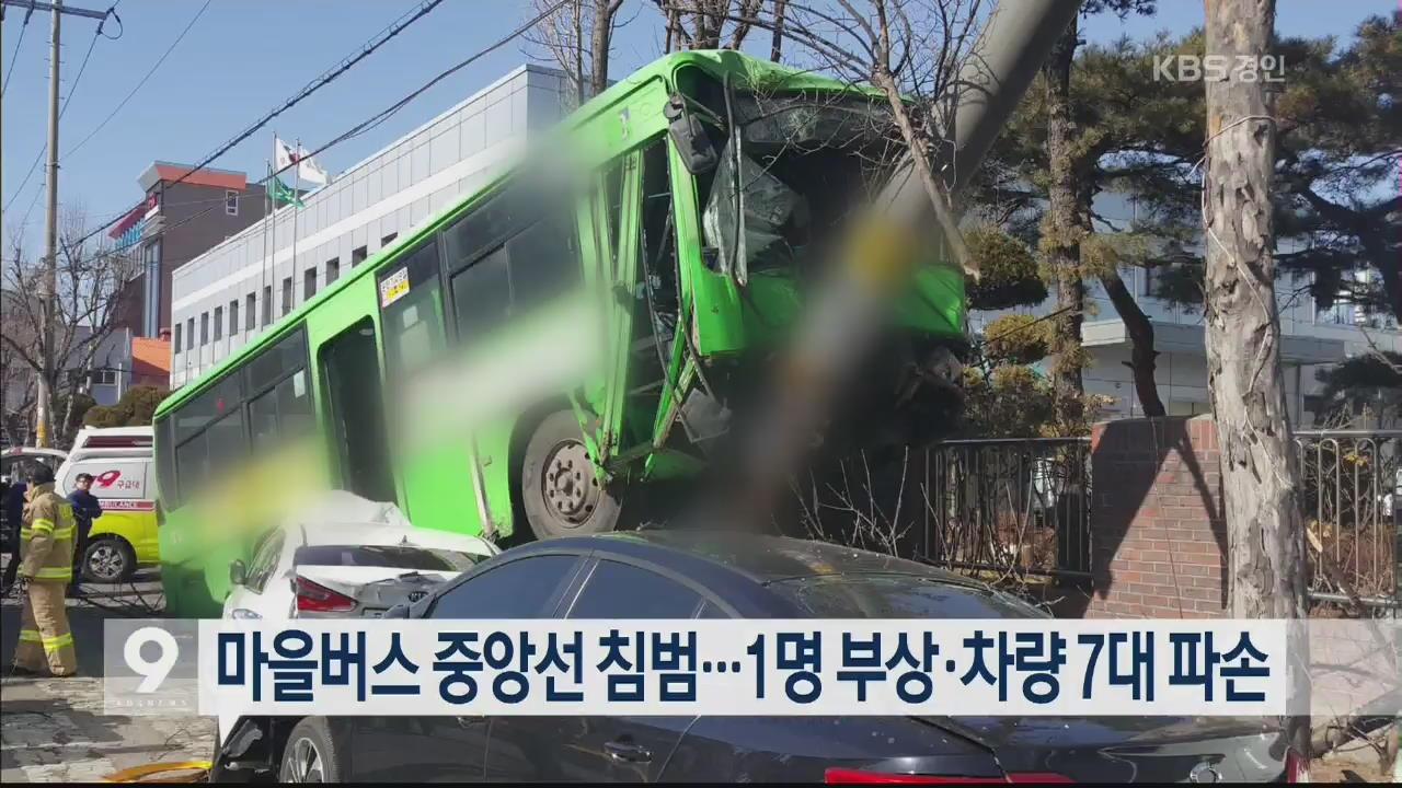 마을버스 중앙선 침범…1명 부상·차량 7대 파손