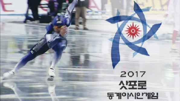'화제 만발' 삿포로 동계 AG 19일 개막!