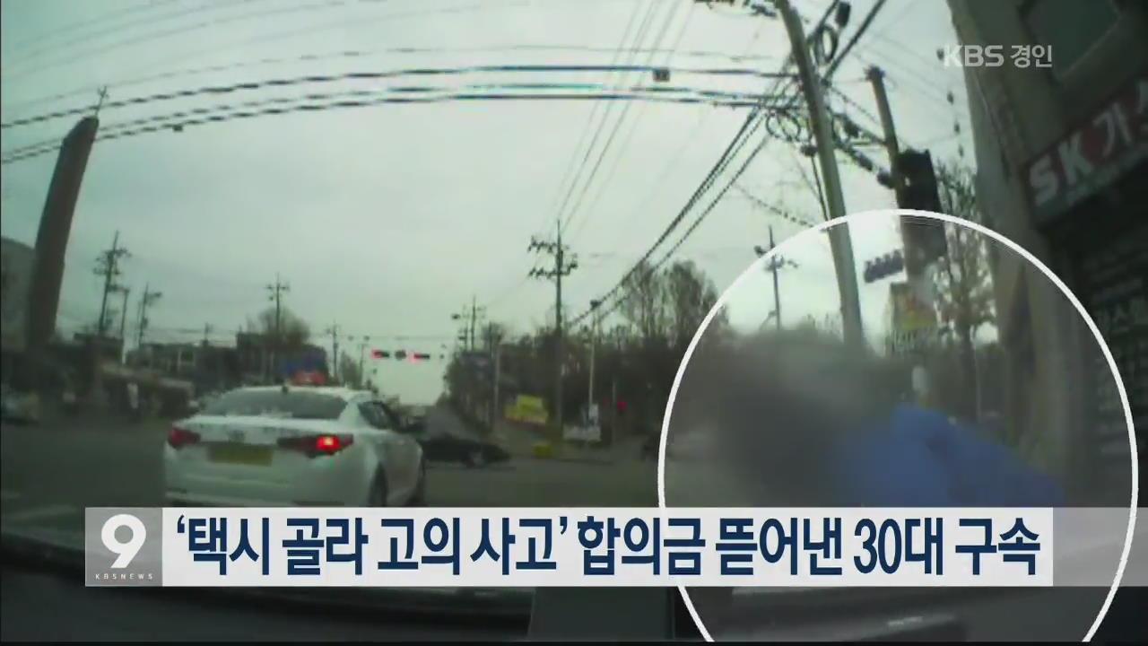 '택시 골라 고의 사고'합의금 뜯어낸 30대 구속