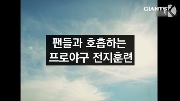 [라인뉴스] 팬들과 호흡하는 프로야구 전지훈련