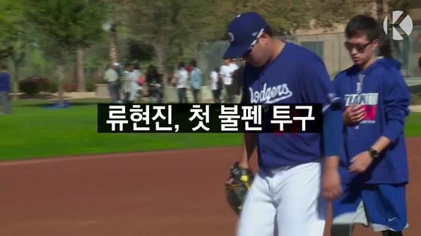 [라인뉴스] 류현진, 첫 불펜 투구 '감독, 긍정적 평가'