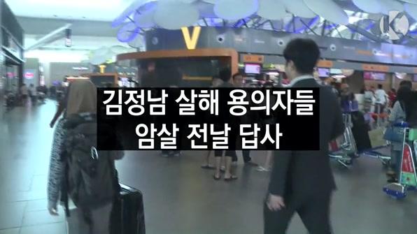 [라인뉴스] 김정남 살해 용의자들 암살 전날 답사