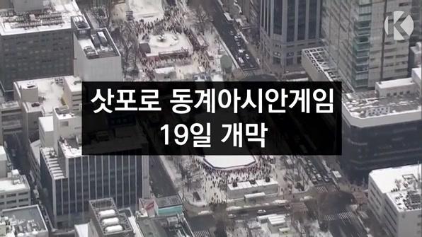 [라인뉴스] 삿포로 동계아시안게임 19일 개막