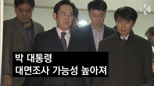 [라인뉴스] 박 대통령 대면조사 가능성 높아져…조사 임박?