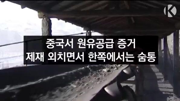 [라인뉴스] 중국서 원유공급 증거…제재 외치면서 한쪽에서는 숨통