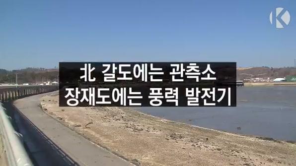 [라인뉴스] 北 갈도에는 관측소 장재도에는 풍력 발전기