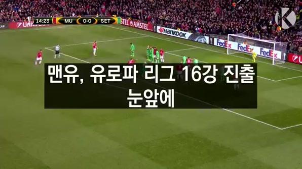 [라인뉴스] 맨유, 유로파 리그 16강 진출 눈앞에