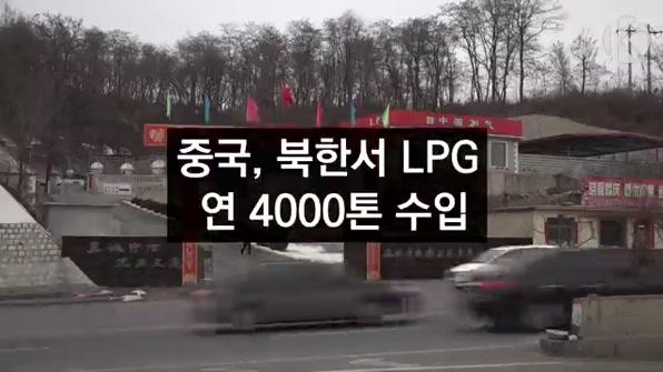 [라인뉴스] 중국, 북한서 LPG 연 4천톤 수입…석탄 막히니 우회?