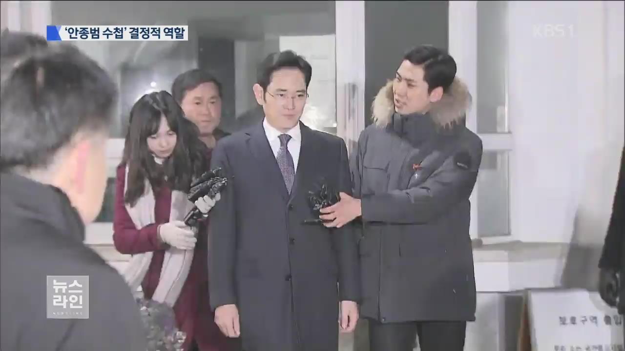 """""""안종범 수첩, 영장 발부 결정적 역할"""""""