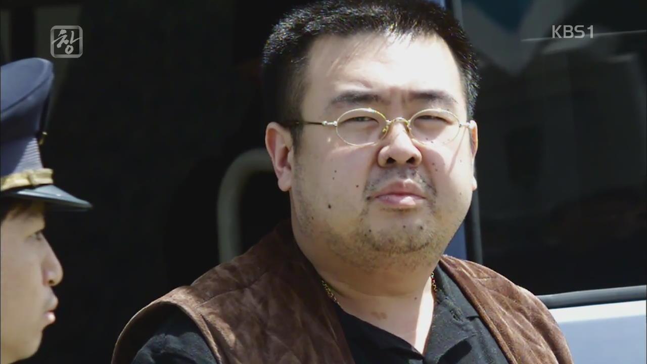 김정남은 왜 암살됐나?