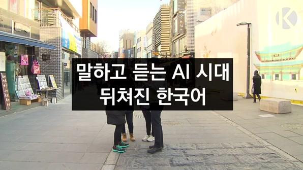 [라인뉴스] 말하고 듣는AI 시대…뒤처진 한국어