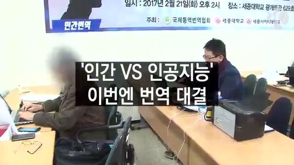 [라인뉴스] '인간 vs 인공지능' 이번엔 번역 대결