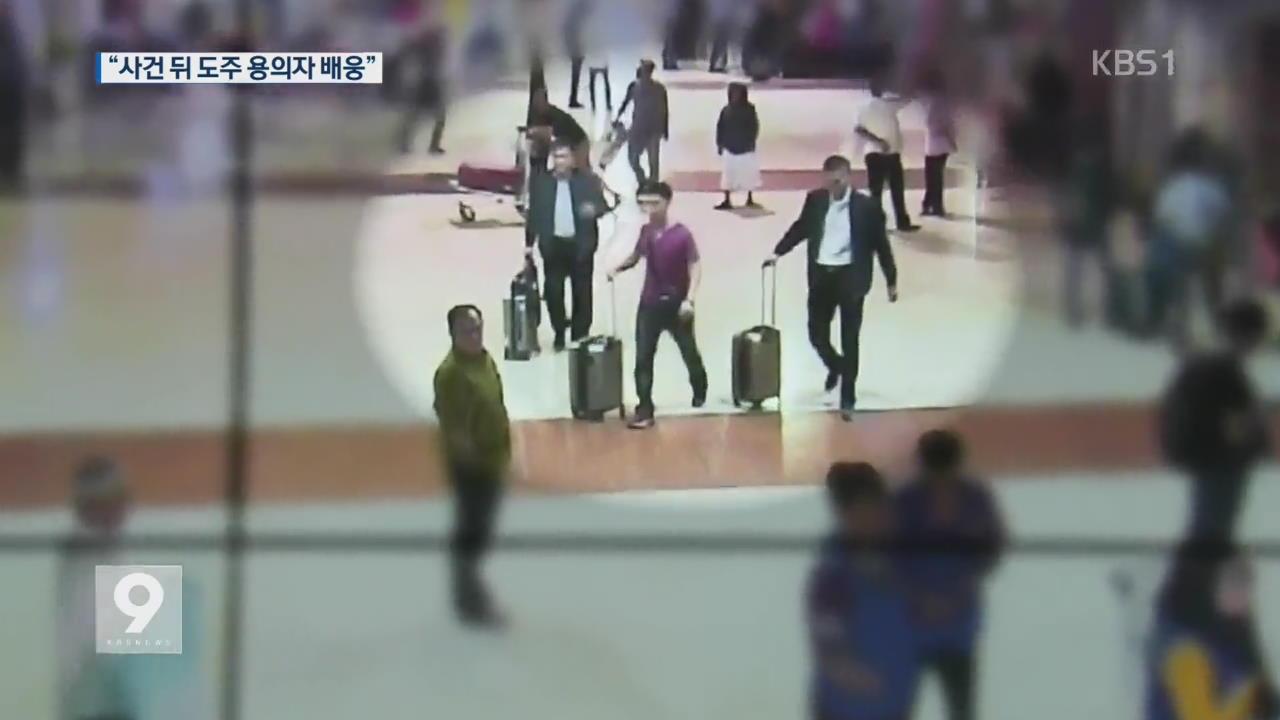 """""""현광성·김욱일, 공항서 북한용의자 4명 배웅"""""""