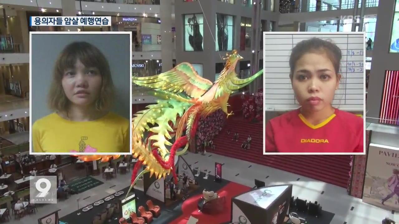 여성 용의자들, 공원·쇼핑몰서 암살 예행연습