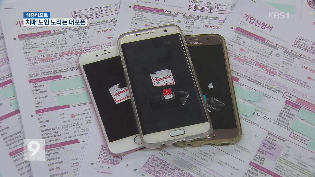 [심층리포트] 치매 노인 등 유인해 대포폰 개통…구입도 '간단'